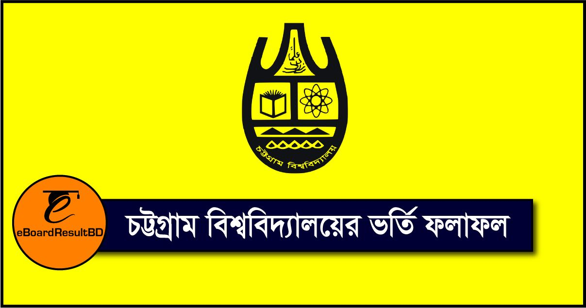 Chittagong University Admission Result